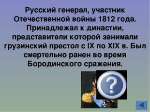 Русский генерал, участник Отечественной войны 1812 года. Принадлежал к династ