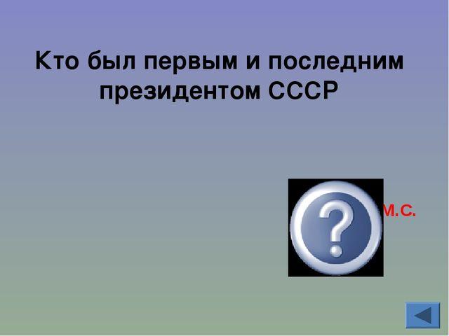 Горбачев М.С. Кто был первым и последним президентом СССР