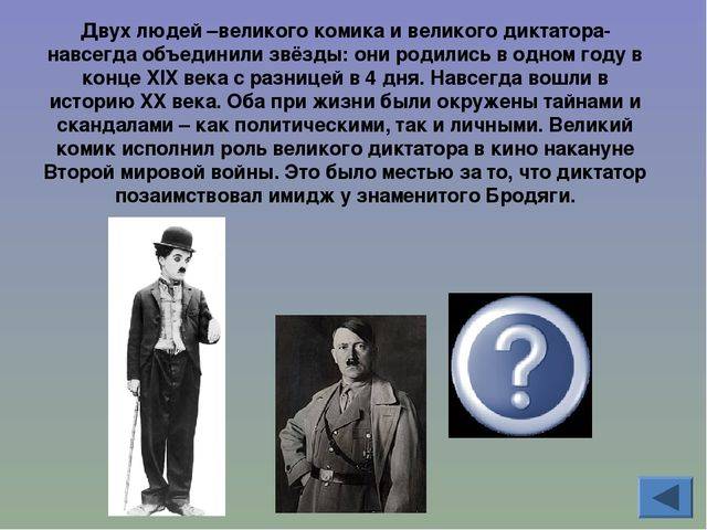 Двух людей –великого комика и великого диктатора- навсегда объединили звёзды:...
