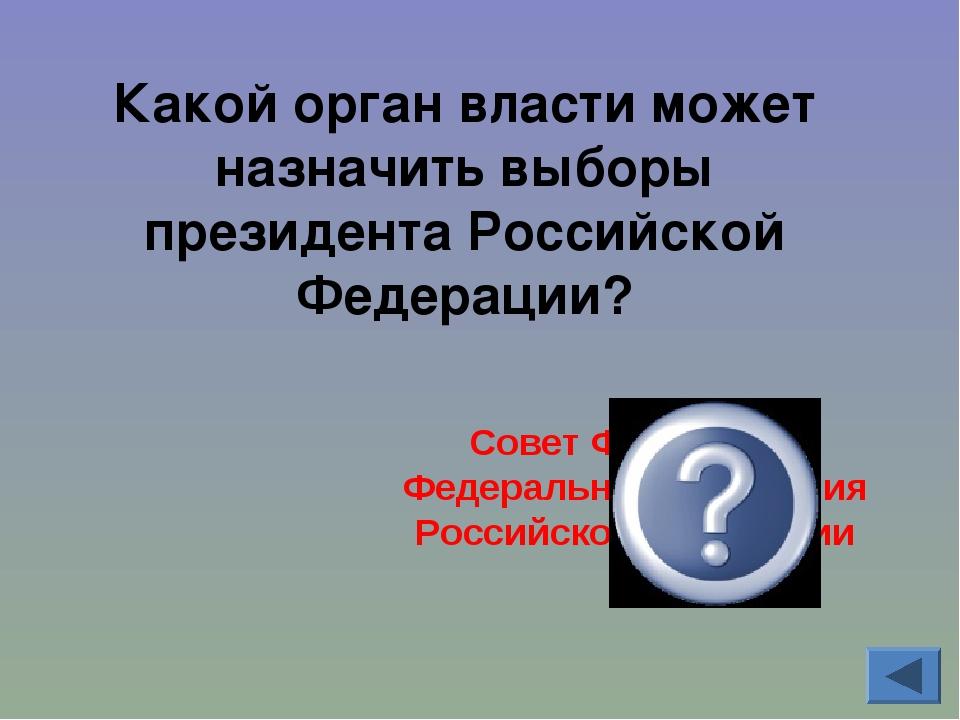 Совет Федерации Федерального Собрания Российской Федерации Какой орган власти...