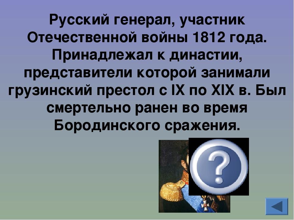 Русский генерал, участник Отечественной войны 1812 года. Принадлежал к династ...