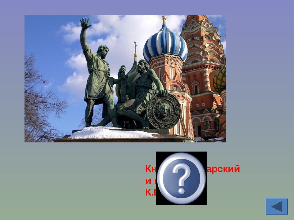 Князь Д.Пожарский и гражданин К.Минин