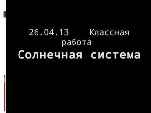 26.04.13 Классная работа Солнечная система