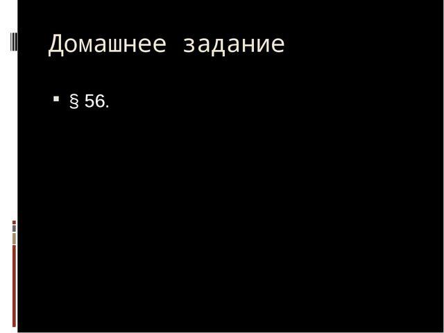 Домашнее задание § 56.