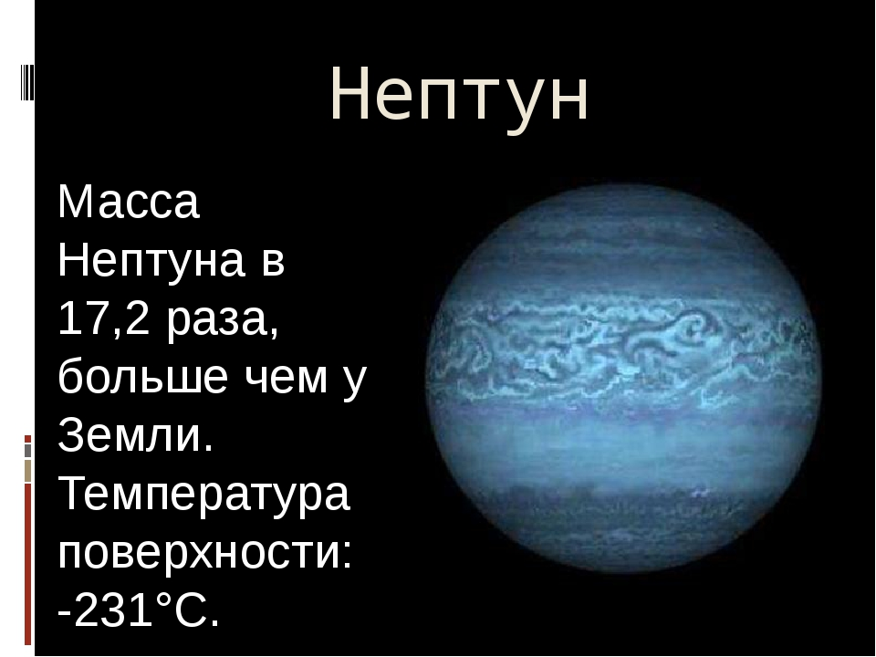 Нептун Масса Нептуна в 17,2 раза, больше чем у Земли. Температура поверхности...
