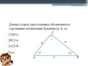 Длины сторон треугольника обозначаются строчными латинскими буквами (a, b, c