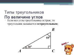 Типы треугольников По величине углов Если все углы треугольника острые, то тр