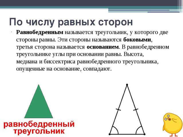 По числу равных сторон Равнобедреннымназывается треугольник, у которого две...