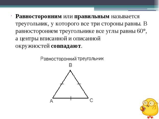 Равностороннимилиправильнымназывается треугольник, у которого все три сто...