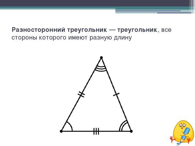 Разностороннийтреугольник—треугольник, все стороны которого имеютразную д...