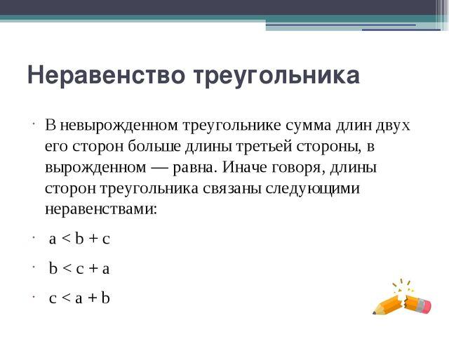 Неравенство треугольника В невырожденном треугольнике сумма длин двух его сто...