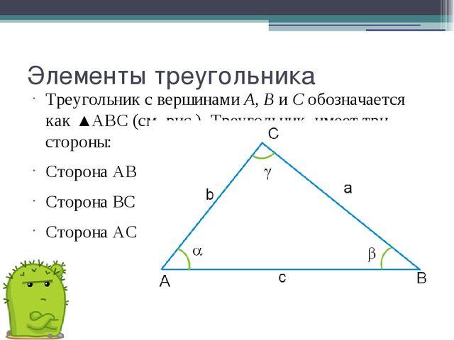 Элементы треугольника Треугольник с вершинамиA,BиCобозначается как▲ABC...
