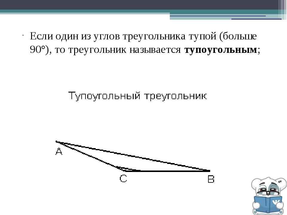 Если один из углов треугольникатупой(больше 90°), то треугольник называетс...