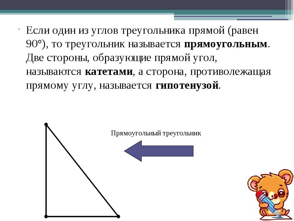 Если один из углов треугольникапрямой(равен 90°), то треугольник называетс...