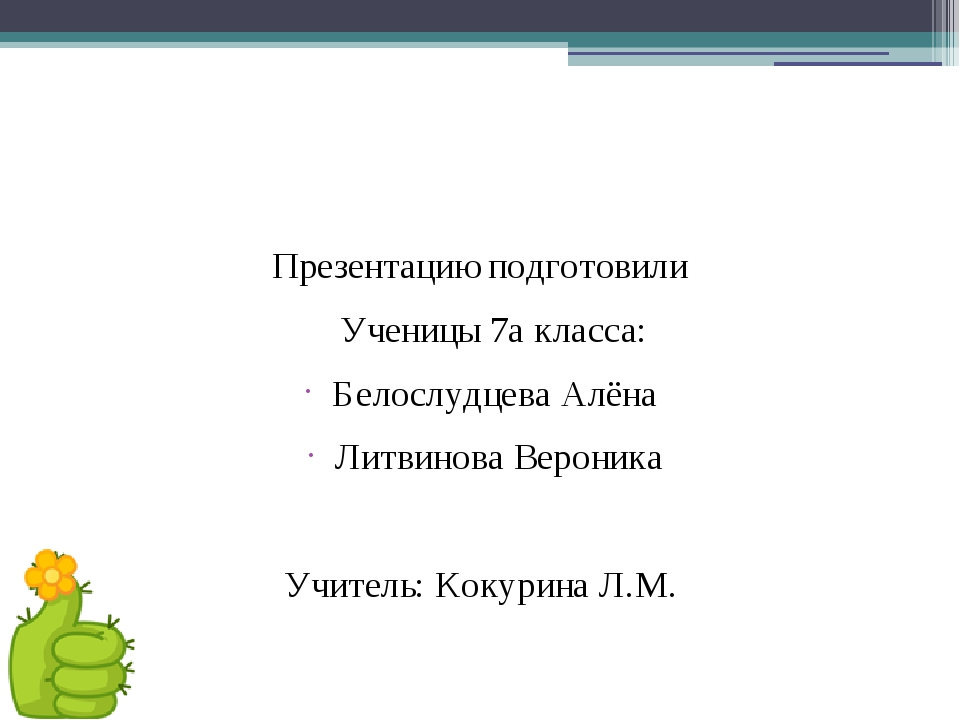 Презентацию подготовили Ученицы 7а класса: Белослудцева Алёна Литвинова Веро...
