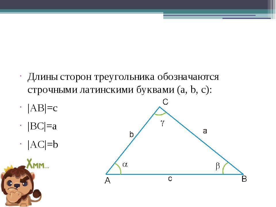 Длины сторон треугольника обозначаются строчными латинскими буквами (a, b, c...