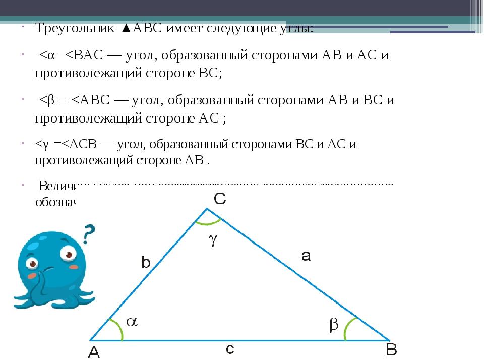 Треугольник▲ABCимеет следующие углы: