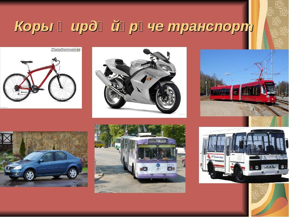 Коры җирдә йөрүче транспорт