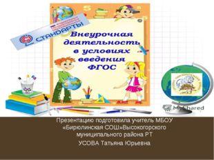 Презентацию подготовила учитель МБОУ «Бирюлинская СОШ»Высокогорского муниципа