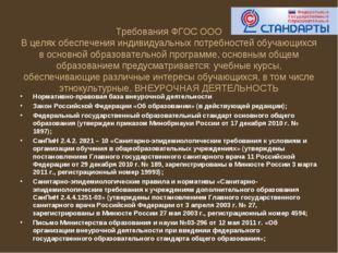 Требования ФГОС ООО В целях обеспечения индивидуальных потребностей обучающи