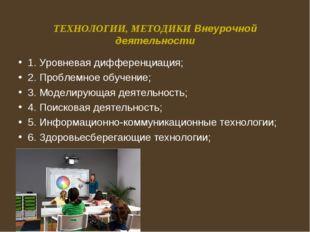 ТЕХНОЛОГИИ, МЕТОДИКИ Внеурочной деятельности 1. Уровневая дифференциация; 2.