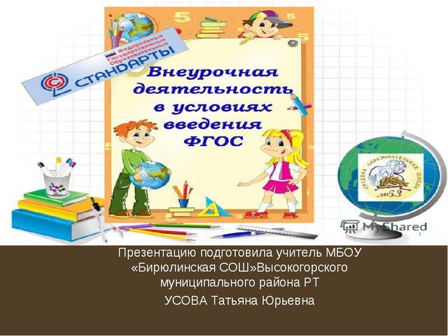 Презентацию подготовила учитель МБОУ «Бирюлинская СОШ»Высокогорского муниципа...