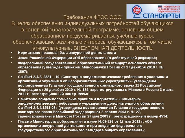 Требования ФГОС ООО В целях обеспечения индивидуальных потребностей обучающи...