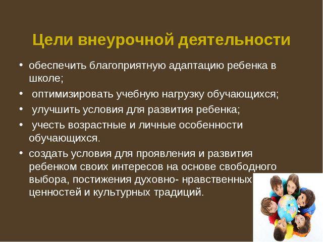 Цели внеурочной деятельности обеспечить благоприятную адаптацию ребенка в шко...