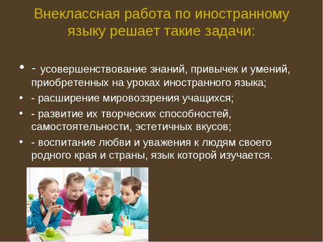 Внеклассная работа по иностранному языку решает такие задачи: - усовершенство...