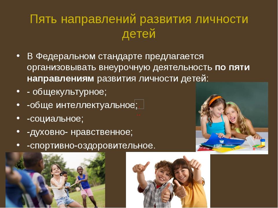 Пять направлений развития личности детей В Федеральном стандарте предлагается...