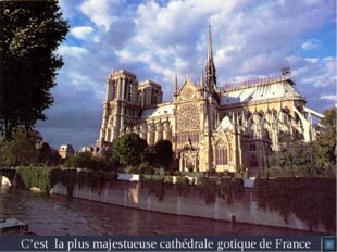 C'est la plus majestueuse cathédrale gotique de France