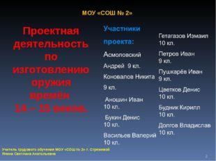 Учитель трудового обучения МОУ «СОШ № 2» г. Стрежевой Янина Светлана Анатолье
