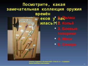 Посмотрите, какая замечательная коллекция оружия времён 14-15 веков у нас пол