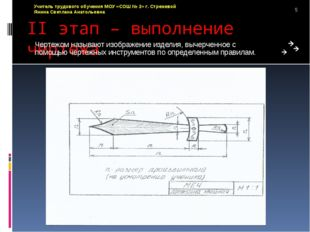 II этап – выполнение чертежа Чертежом называют изображение изделия, вычерченн