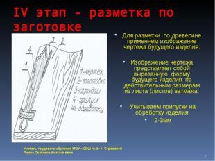 IV этап - разметка по заготовке Для разметки по древесине применяем изображен