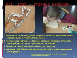 VII этап – отделка изделия. 1. Наносим на готовые изделиях рисунки и начинаем