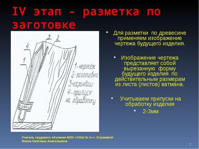 IV этап - разметка по заготовке Для разметки по древесине применяем изображен...
