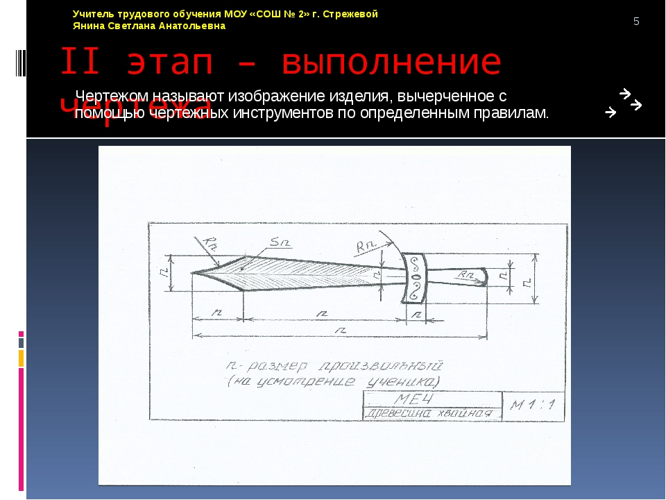II этап – выполнение чертежа Чертежом называют изображение изделия, вычерченн...