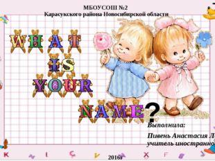 ? МБОУСОШ №2 Карасукского района Новосибирской области Выполнила: Пивень Анас