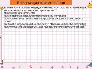 источник фона: Бойкова Надежда Ивановна, МОУ СОШ № 8 г.Архангельск, учитель а