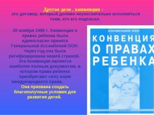 Другое дело , конвенция - 20 ноября 1989 г. Конвенция о правах ребенка была е