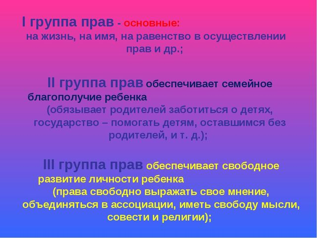 I группа прав - основные: на жизнь, на имя, на равенство в осуществлении прав...