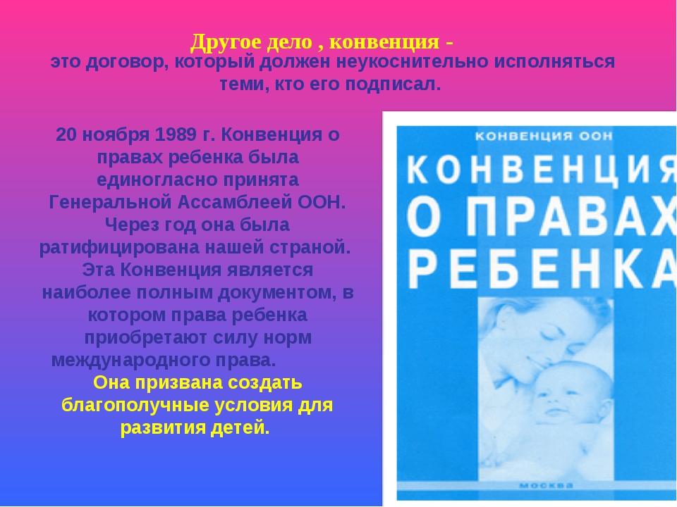 Другое дело , конвенция - 20 ноября 1989 г. Конвенция о правах ребенка была е...
