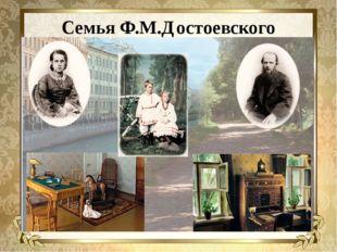 Семья Ф.М.Достоевского