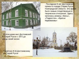 Старая Русса Последние 8 лет Достоевский прожил в городе Старая Русса Новгоро