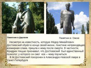 Памятник в Даровом Памятник в Омске Несмотря на известность, которую Фёдор Ми