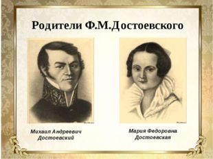 Родители Ф.М.Достоевского Михаил Андреевич Достоевский Мария Федоровна Достое