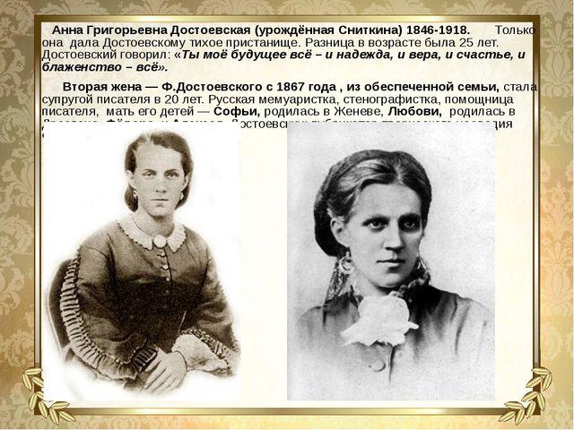 Анна Григорьевна Достоевская (урождённая Сниткина) 1846-1918. Только она дал...