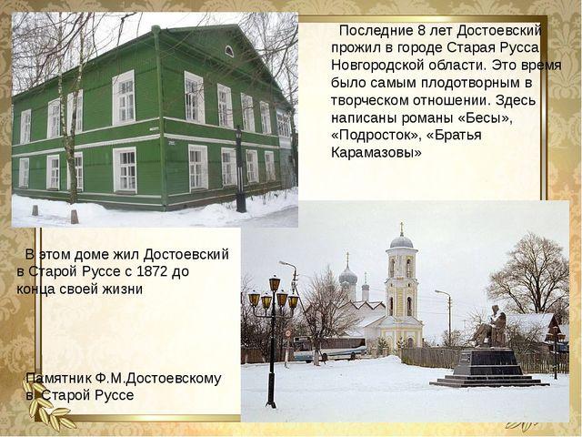 Старая Русса Последние 8 лет Достоевский прожил в городе Старая Русса Новгоро...