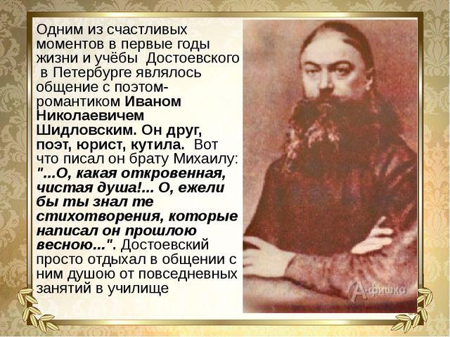 Одним из счастливых моментов в первые годы жизни и учёбы Достоевского в Петер...
